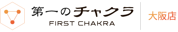 前立腺マッサージ|第一のチャクラ大阪店