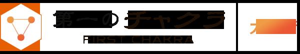 前立腺マッサージ 第一のチャクラ大阪店